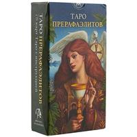 Таро Прерафаэлитов (78 карт + инструкция на русском языке)