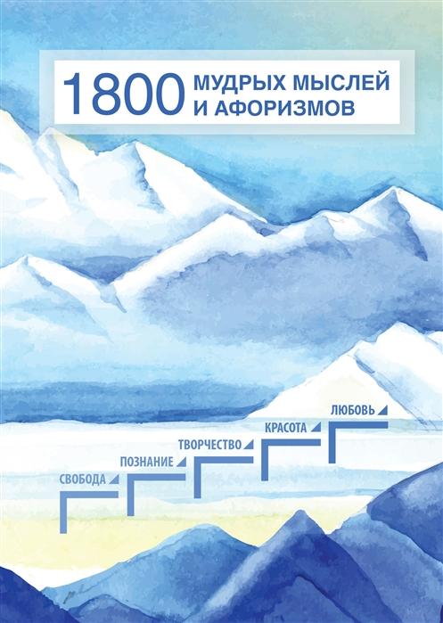 Башкова Н. (сост.) 1800 мудрых мыслей и афоризмов Из записей Б Н Абрамова Сборник