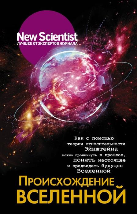 Беттерсби С. (ред.) Происхождение Вселенной кулланда с в происхождение варн