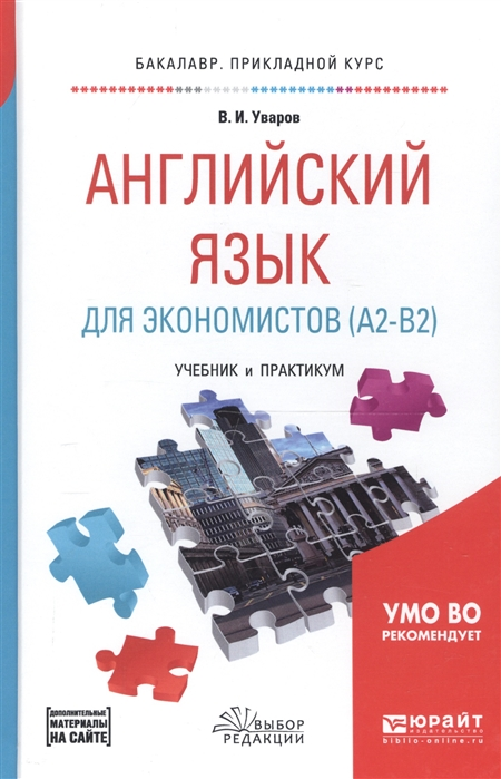 Уваров В. Английский язык для экономистов А2-В2 Учебник и практикум для прикладного бакалавриата ярыгин в ред биология учебник и практикум для прикладного бакалавриата