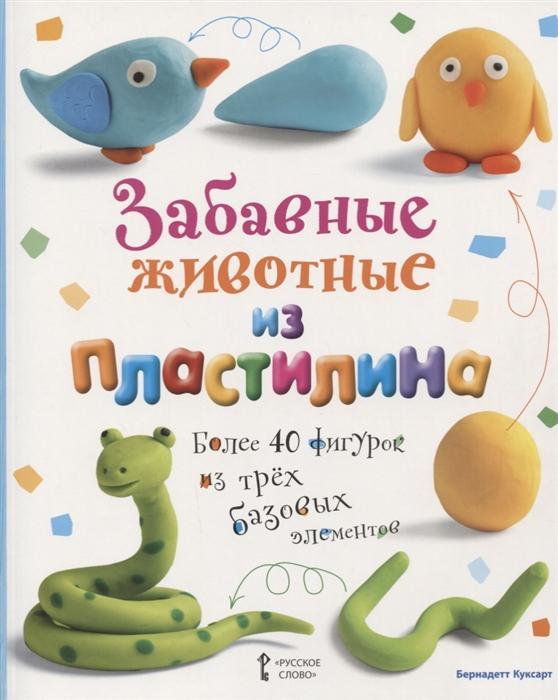 Купить Забавные животные из пластилина Из трех базовых элементов, Русское слово, Другие виды творчества