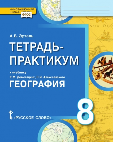 Тетрадь-практикум к учебнику Е М Домогацких Н И Алексеевского География 8 класс