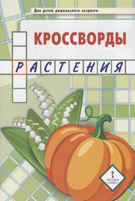 Фото - Болдырев Ю. Кроссворды растения для детей дошкольного возраста анатолий капитонович болдырев