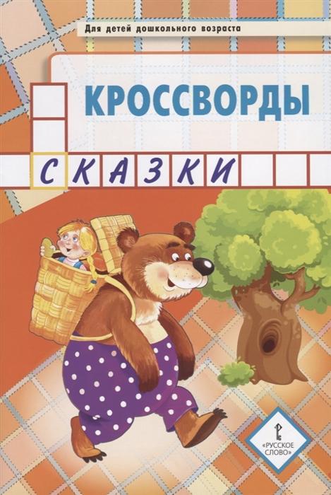 Болдырев Ю. Кроссворды сказки для детей дошкольного возраста болдырев ю кроссворды животные для детей дошкольного возраста