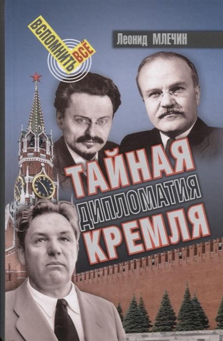 Млечин Л. Тайная дипломатия Кремля цена