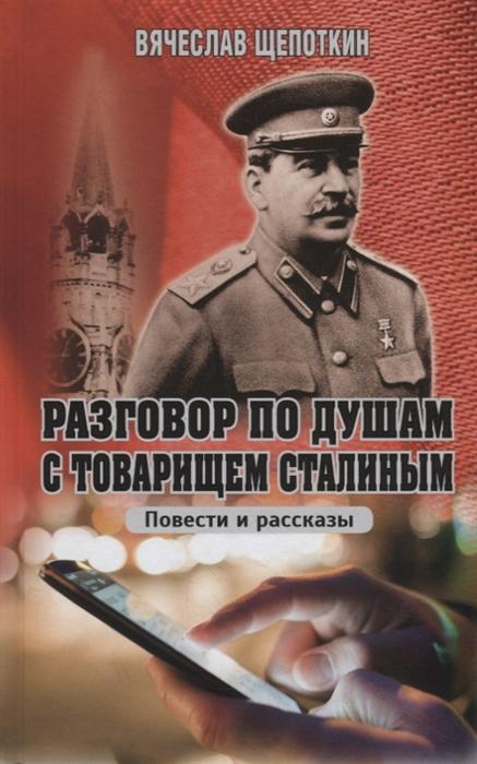 все цены на Щепоткин В. Разговор по душам с товарищем Сталиным онлайн