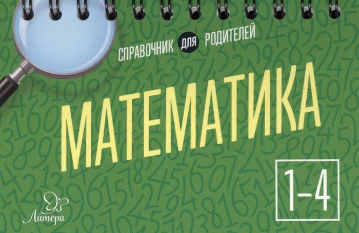 Ушакова О. Математика 1-4 классы о д ушакова математика 4 класс