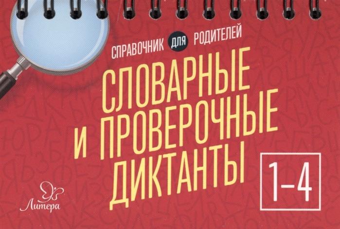 Ушакова О. Словарные и проверочные диктанты 1-4 классы
