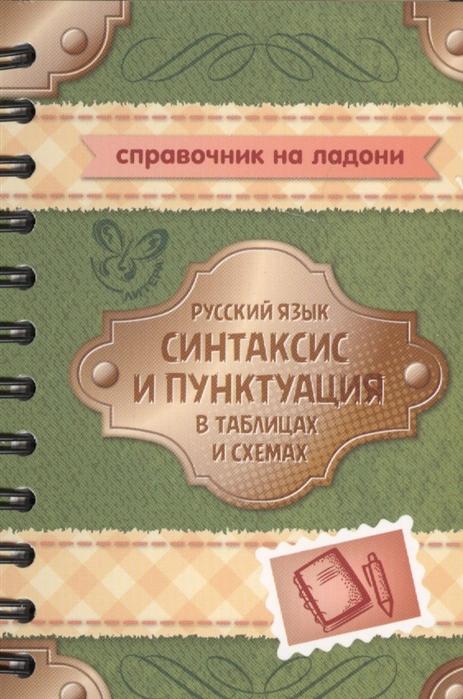 Стронская И. Русский язык Синтаксис и пунктуация в таблицах и схемах недорого