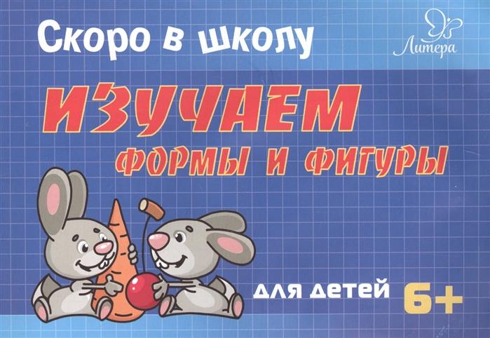 Ушинская Т. Изучаем формы и фигуры ушинская т в смешливая мышка