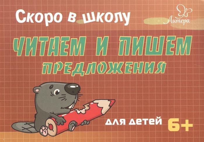 Ушинская Т. Читаем и пишем предложения ушинская т в смешливая мышка