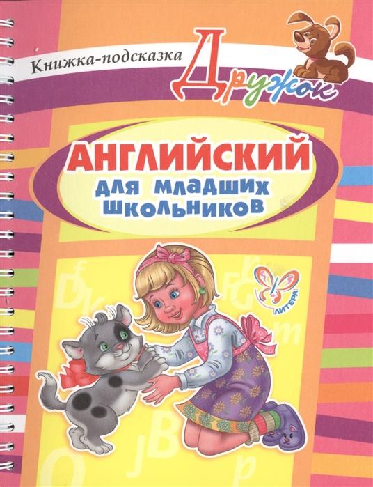 Илюшкина А. Английский для младших школьников английский алфавит и счет для младших школьников