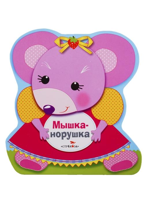 Терентьева Н. Мышка-норушка