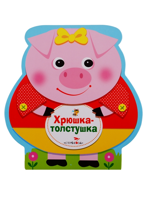 Коваль Т. Хрюшка-толстушка цена
