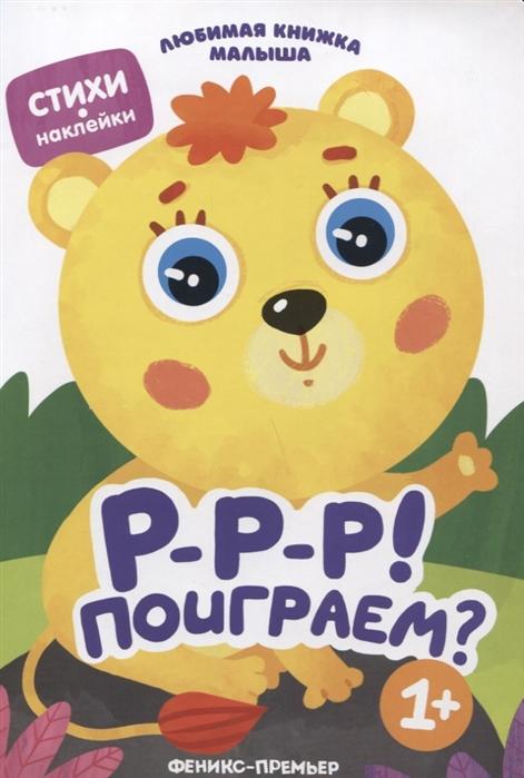Разумовская Ю. (сост.) Р-р-р Поиграем