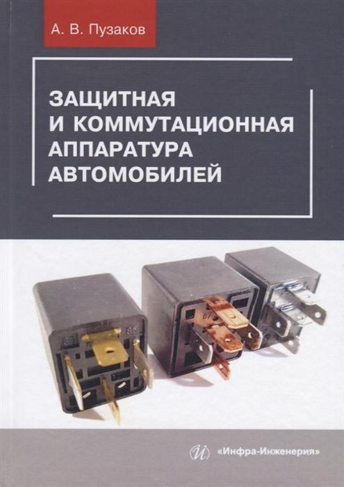 Пузаков А. Защитная и коммутационная аппаратура автомобилей