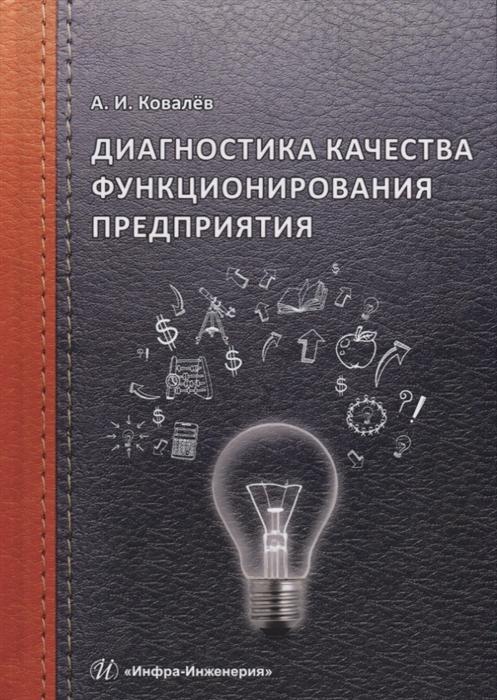 Ковалев А. Диагностика качества функционирования предприятия