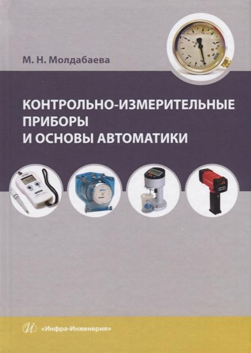 Молдабаева М. Контрольно-измерительные приборы и основы автоматики измерительные приборы
