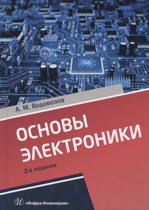 Водовозов А. Основы электроники цена