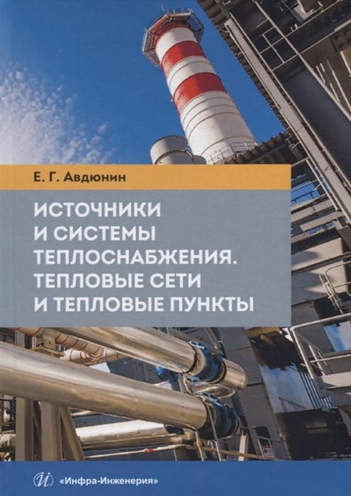 Фото - Авдюнин Е. Источники и системы теплоснабжения Тепловые сети и тепловые пункты тепловые завесы
