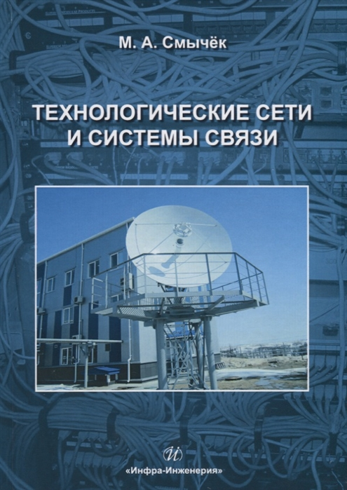 Смычек М. Технологические сети и системы связи