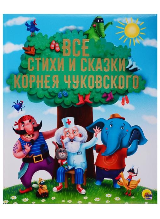 цена на Чуковский К. Все стихи и сказки Корнея Чуковского