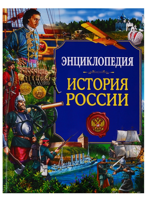 Купить История России Энциклопедия, Проф - Пресс, Общественные науки