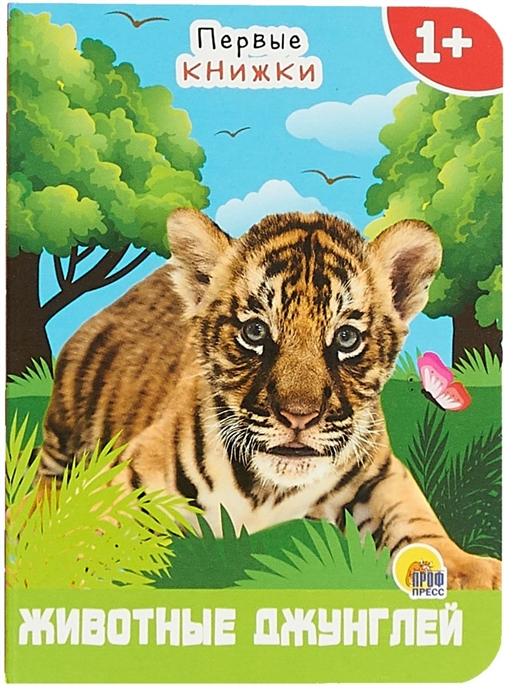 Купырина А. Животные джунглей цены