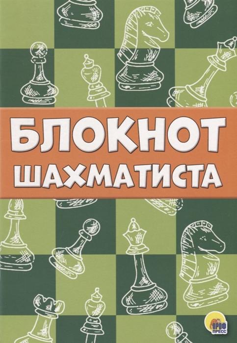 Грищенко В. (ред.) Блокнот шахматиста