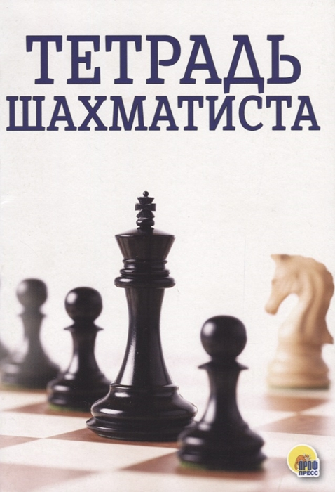 Грищенко В. (ред.) Тетрадь шахматиста цены