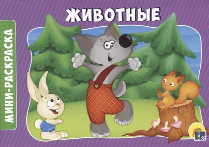 Солонина Н. (ред.) Животные соснина н ред в лесу