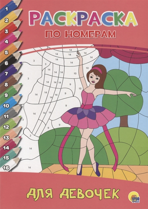 Фото - Цой А. (ред.) Для девочек сухомлинов а цой жив роман альтернативной реальности
