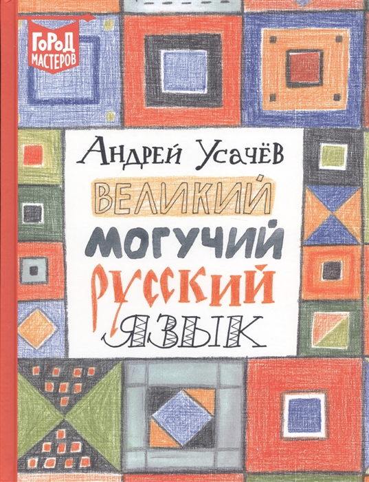 Усачев А. Великий могучий русский язык