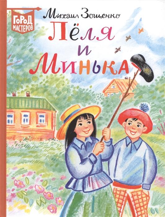 Зощенко М. Леля и Минька Рассказы для детей книжка лабиринт друзья приятели леля минька и другие