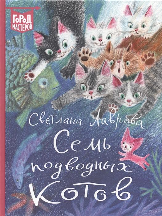 Купить Семь подводных котов, Лев, Проза для детей. Повести, рассказы
