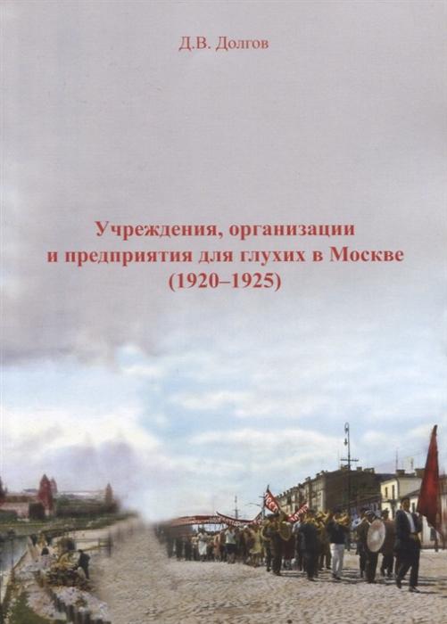 Учреждения организации и предприяия для глухих в Москве 1920-1925