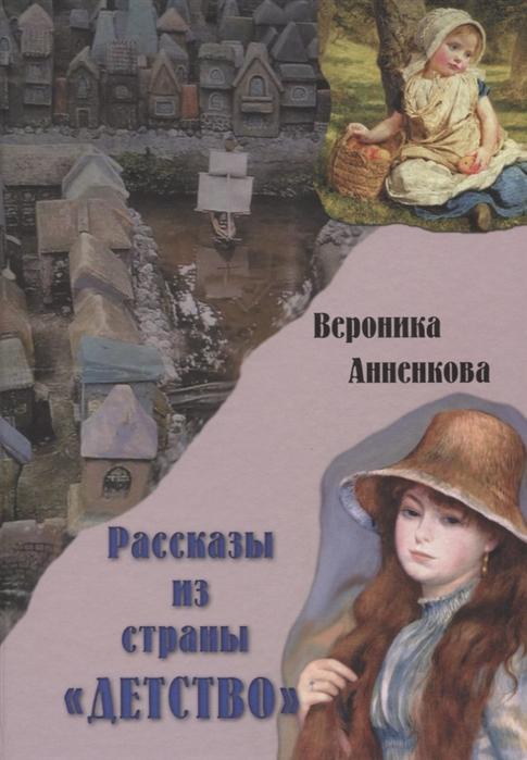Купить Рассказы из страны Детство, Спутник+, Проза для детей. Повести, рассказы