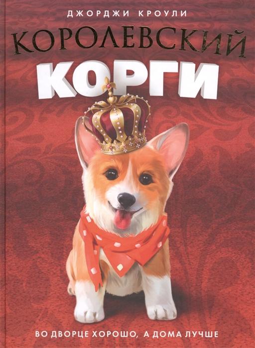 Купить Королевский корги, РИПОЛ классик, Проза для детей. Повести, рассказы