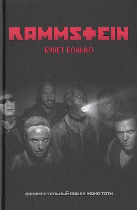 Тати Ж. Rammstein Будет больно цена и фото