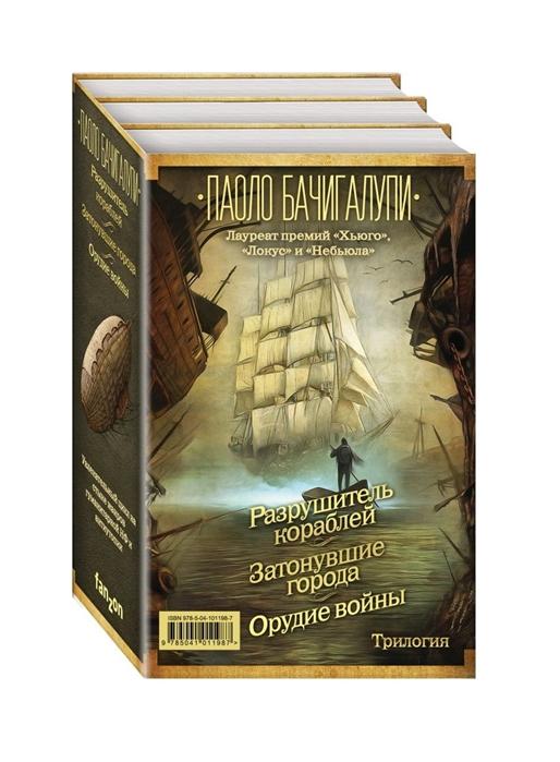 Бачигалупи П. Разрушитель кораблей Затонувшие города Орудие войны комплект из 3 книг