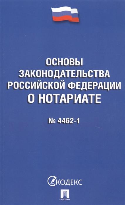 Основы законодательства Российской Федерации о нотариате Федеральный закон 4462-1 а а ушаков комментарий к основам законодательства российской федерации о нотариате