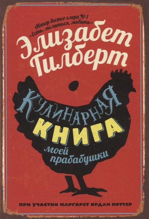 Гилберт Э. Кулинарная книга моей прабабушки