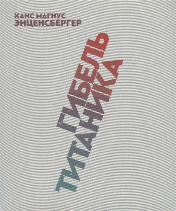 Энценсбергер Х. Гибель Титаника Комедия