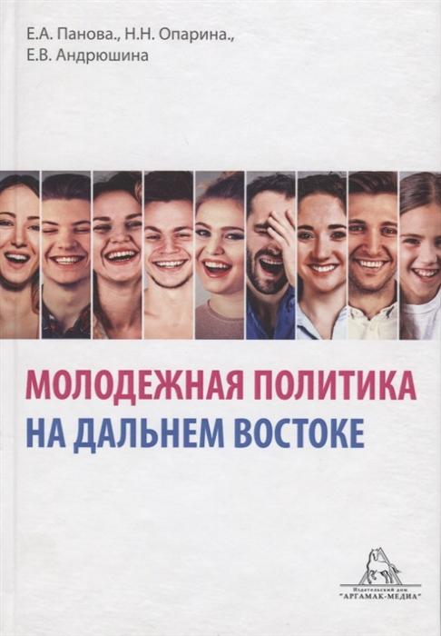 Панова Е., Опарина Н., Андрюшина Е. Молодежная политика на Дальнем Востоке