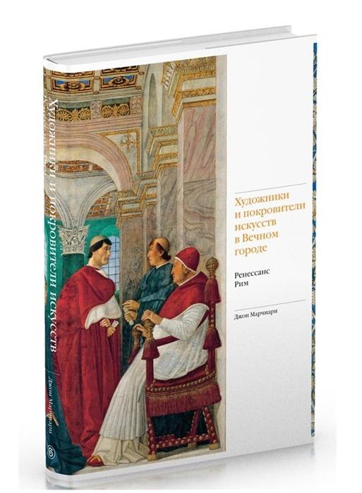 Художники и покровители искусств в Вечном городе Ренессанс Рим