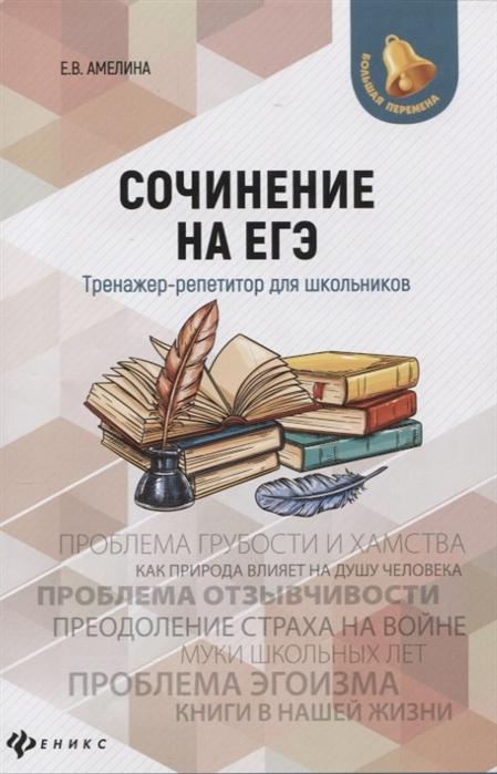 Сочинение на ЕГЭ:тренажер-репетитор для школьников (Амелина Е.) - купить книгу с доставкой в интернет-магазине «Читай-город». ISBN: 978-5-222-32247-5
