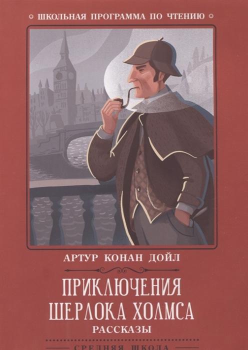 Дойл А. Приключения Шерлока Холмса дойл а к приключения шерлока холмса рассказы пер с англ беспаловой л