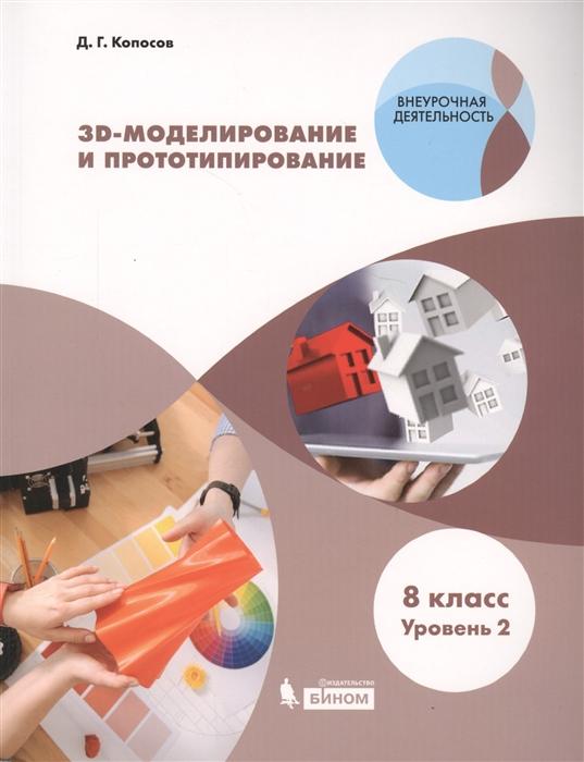 цены Копосов Д. 3D Моделирование и прототипирование 8 класс Уровень 2