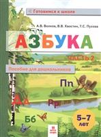 Азбука. Пособие для дошкольников. В двух частях. Часть 2