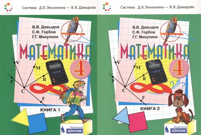 Давыдов В., Горбов С., Микулина Г. Математика 4 класс Учебник В 2-х книгах комплект из 2-х книг цена